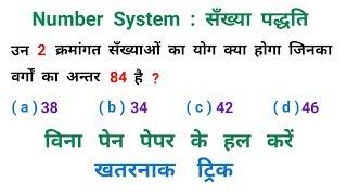 Number System : सँख्या पद्धति ||  खतरनाक ट्रिक || RAILWAY, NTPC, RPF, ALP, MTS