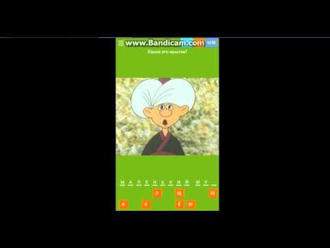 Угадай мультфильм детства 15 уровень