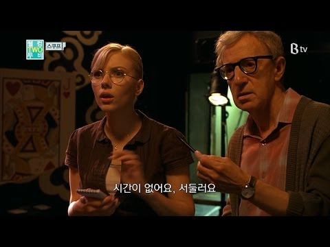 [B tv 영화 추천] 스쿠프 (Scoop , 2006)