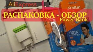Распаковка Обзор товары с Али Экспресс  Power Bank  ARUN