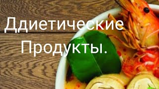 Еда для больных  сахарным диабетом.