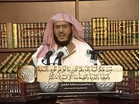 تفسير سورة المائدة [1] د. عبد الرحمن بن معاضة الشهري