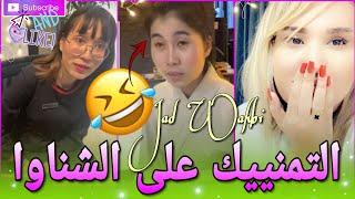 اليوم جيت بش نحي لكم على الغمة برك ( الضحك من القلب ) 😆 Jad Wahbi