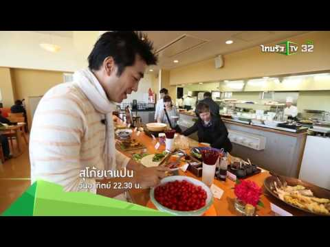 ย้อนหลัง [Teaser] สุโก้ยเจแปน วันอาทิตย์ที่ 27 พ.ย.นี้ 4 ทุ่มครึ่ง ทางไทยรัฐทีวี