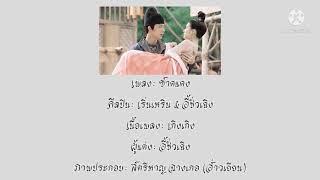 [คำอ่านไทย]【朱砂】ชาดแดง • 任然&Xun(易硕成)- เริ่นหราน & อี้ซั่วเฉิง