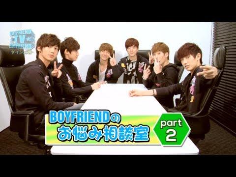BOYFRIEND TV(お悩み相談 Part2)ダイジェスト映像