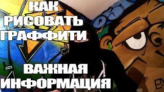 как граффити рисовать видео