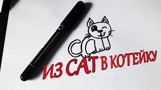 Как нарисовать кошку из слова CAT/How to draw a cat from the word cat(В этом видео вы увидете,как легко нарисовать кошку из слова CaT. Это позволит ребенку или взрослому человеку..., 2016-07-14T00:42:09.000Z)