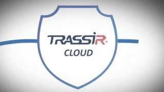 Контролируйте работу системы видеонаблюдения через Интернет!(Чем удобно видеонаблюдение через интернет с помощью беспланового сервиса Trassir Cloud! https://cloud.dssl.ru/ http://www.dssl.ru/..., 2014-06-11T07:47:53.000Z)