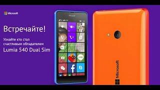 Победитель в приложении ВК: Lumia 540 Dual Sim