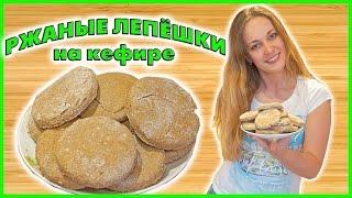 Ржаные Лепешки На Кефире Без Дрожжей | Рецепт бездрожжевого хлеба