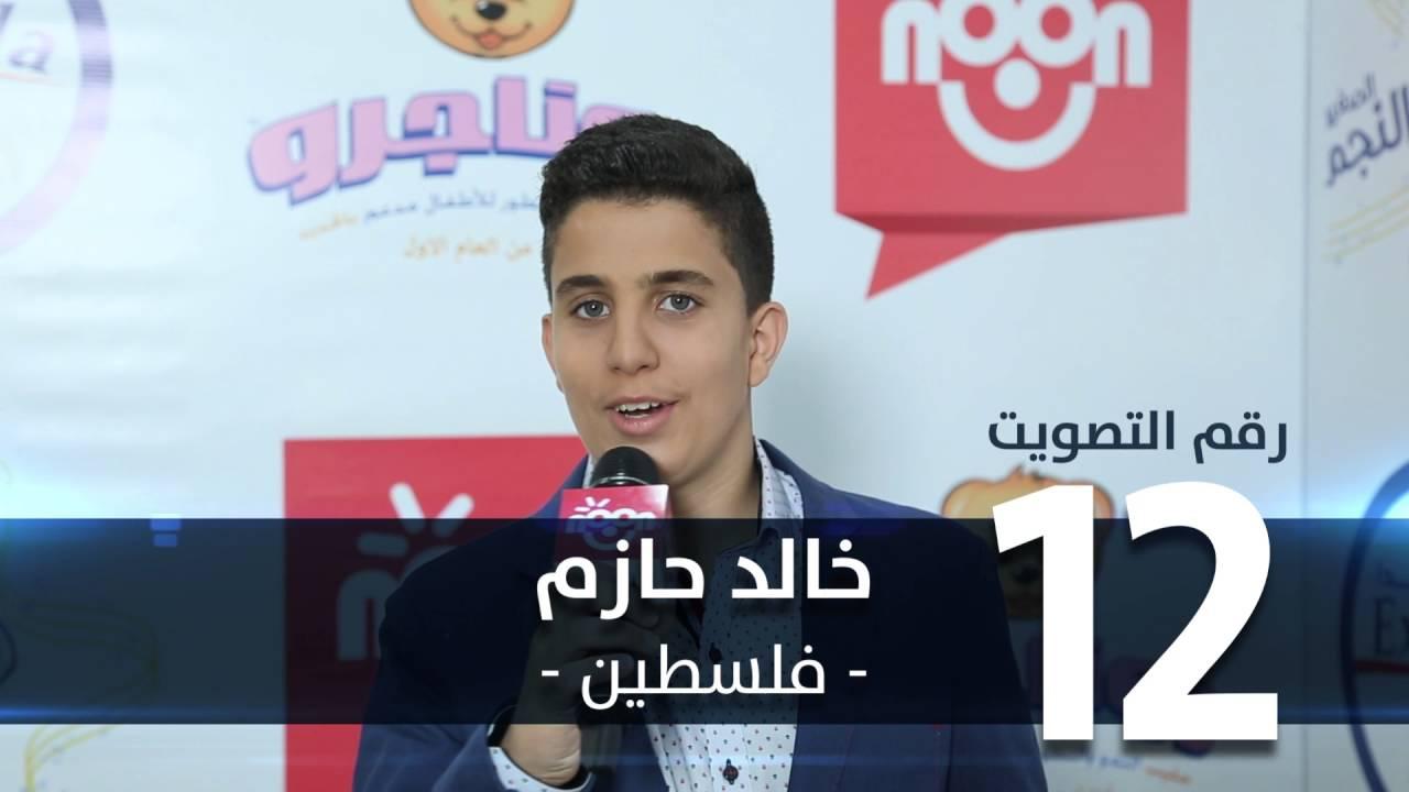 برومو التصويت الثاني - خالد حازم  -  فلسطين - رقم التصويت 12