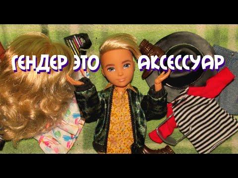 Creatable world dc-414 гендерно нейтральные куклы Маттел Обзор