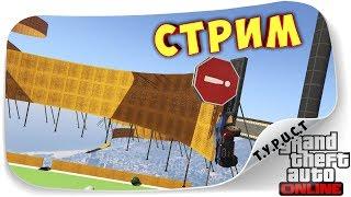 КАТАЕМ СВЕЖИЕ СКИЛЛ-ТЕСТЫ И ГОНКИ НА СТРИМЕ по GTA 5 Online