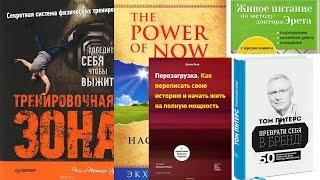видео 5 книг по саморазвитию и личностному росту