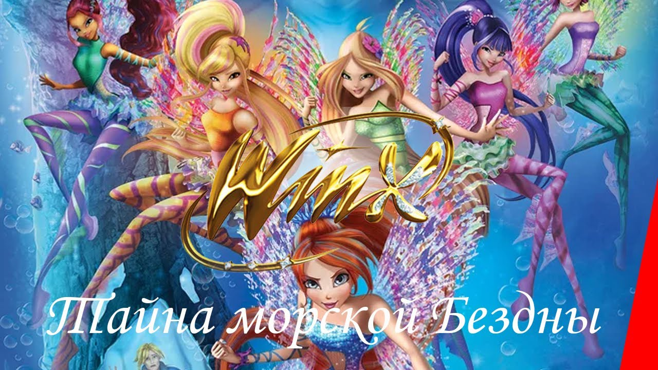 Клуб Винкс: Тайна морской бездны (2014) мультфильм