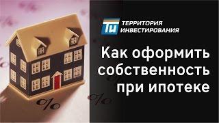 видео Как оформить квартиру в новостройке в собственность
