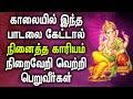 Ganesha Songs Fulfill Your Desires | Lord Ganapathi Tamil Padalgal | Best Tamil Devotional Songs