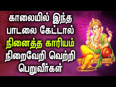 ganesha-songs-fulfill-your-desires-|-lord-ganapathi-tamil-padalgal-|-best-tamil-devotional-songs