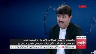 LEMAR NEWS 02 November 2018 /۱۳۹۷ د لمر خبرونه د لړم ۱۱ نیته