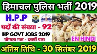 HP POLICE BHARTI 2019   92 VACANCIES   10TH PASS HP POLICE BHARTI