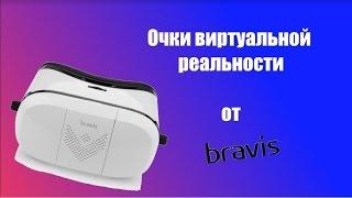 BRAVIS VR GLASSES - Огляд і розпаковування