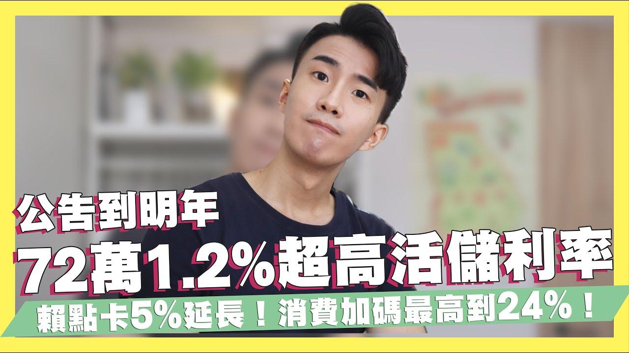 公告到明年72萬1.2%超高活儲數位銀行/賴點卡5%延長!消費加碼最高24%/家樂福錢包優惠活動|SHIN LI 李勛 #優惠即時通