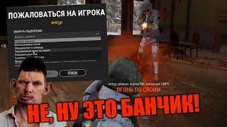 ПОЖИЛОЙ ДИКТОФОН БАНИТ ЗА ТИМКИЛЛ В PUBG