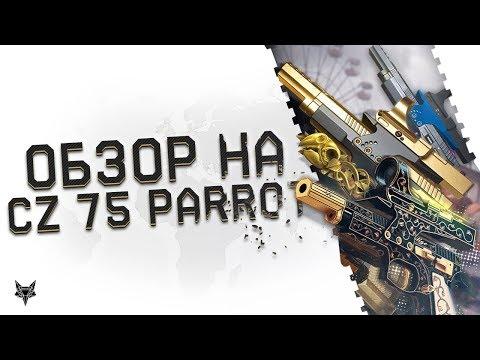 Золотой и платиновый CZ 75 Parrot в обновлении ПТС Warface!Топ пистолет и убийца Sig Sauer Варфейс? thumbnail