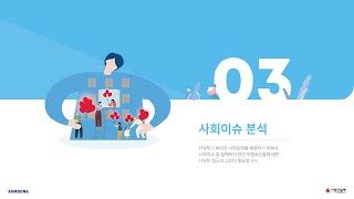[2022년 나눔과꿈 온라인 사업설명회] 3.사회이슈 …