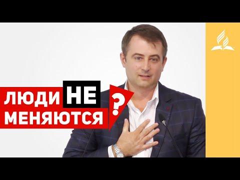 Люди НЕ меняются? – Дмитрий Сериков | Проповеди | Адвентисты Подольска