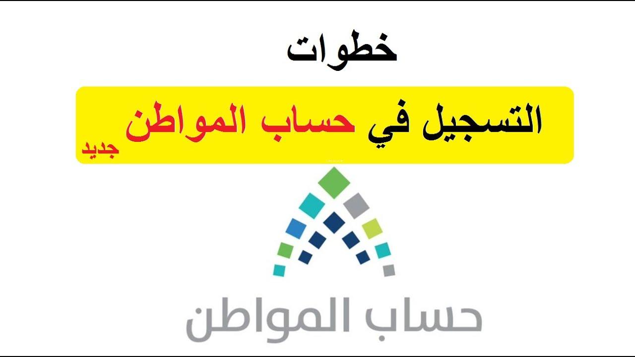 التسجيل في حساب المواطن جديد 1442 برقم الهوية عبر بوابة Ca Gov Sa الإلكترونية Youtube