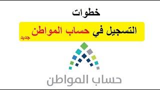 التسجيل في حساب المواطن جديد 1442 برقم الهوية عبر بوابة ca.gov.sa الإلكترونية