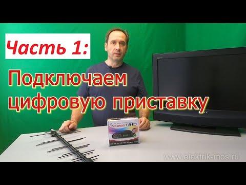 Цифровая приставка. Как подключить цифровую приставку DVB-T2 к телевизору. Настройка каналов.