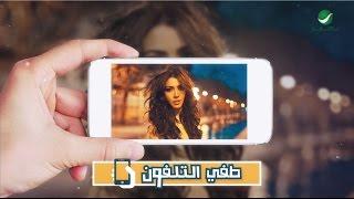 Asma Lmnawar ... Tafe Telephone - With Lyrics | اسما لمنور ... طفي التلفون - بالكلمات