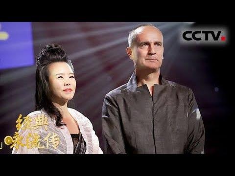 [经典咏流传]龚琳娜为你唱经典《离骚》   CCTV