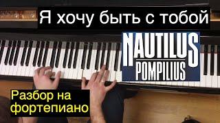 """Видеоурок: Nautilus Pompilius - """"Я хочу быть с тобой"""" / Евгений Алексеев"""
