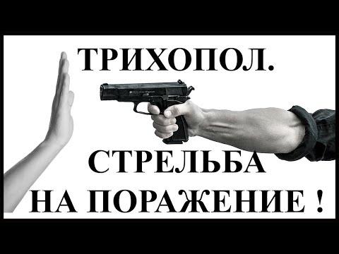 """Трихопол — чисто """"русская рулетка""""."""