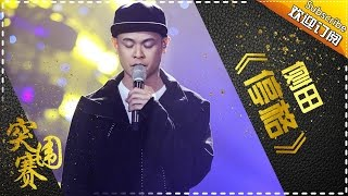 THE SINGER 2017 Justin Lo 《Stop-Motion》 Ep.11 Single 20170401【Hunan TV Official 1080P】