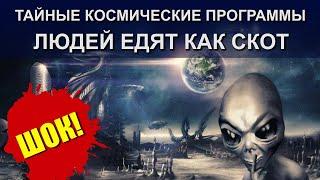 Юрий Лир на канале \Инсайдер\ -Тайные Космические Программы Часть 1 - Порабощённые земляне