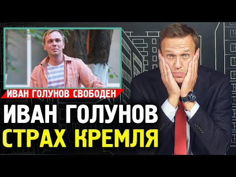 ВЛАСТЬ ИСПУГАЛАСЬ ИВАН ГОЛУНОВ Алексей Навальный 2019