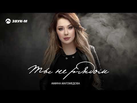 Амина Магомедова - Ты не рядом   Премьера трека 2019