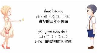 Download Mp3 约定 - Yue Ding  Promise  - Guang Liang 光良 - Lyrics Pin Yin
