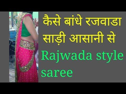 Rajwada style saree { Hindi }