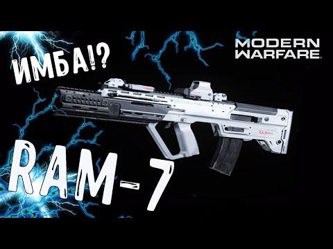 RAM-7 НОВОЕ ОРУЖИЕ В MODERN WARFARE ЛУЧШИЙ КЛАСС РАМ-7 СБОРКА (ГАЙД)