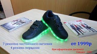 Обувь детская кроссовки для мальчиков со светящейся led подсветкой в подошве