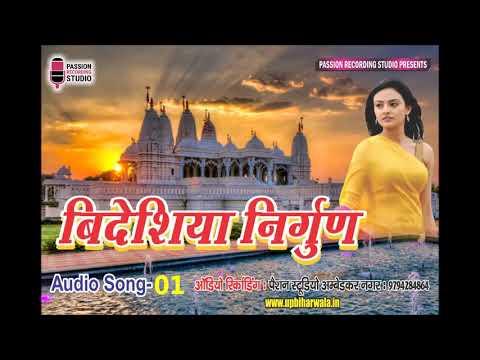 Mahima Na Jane Tumhari | Bidesiya Nirgun