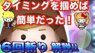 【ツムツム 解説】ジェダイルークの6回斬り!手元動画で解説!タイミングとやり方で非常に簡単にできる方法! thumbnail