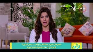 8 الصبح - السيسي لكبير مستشاري ترامب : ندعم تسوية شاملة وعادلة للقضية الفلسطينية
