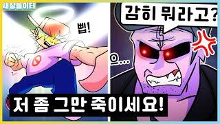 천사 보프 vs 악마 아빠의 대결!? 오메가 모드(시크릿/진짜 엔딩) [프라이데이 나이트 펑킨] 새상놀이터